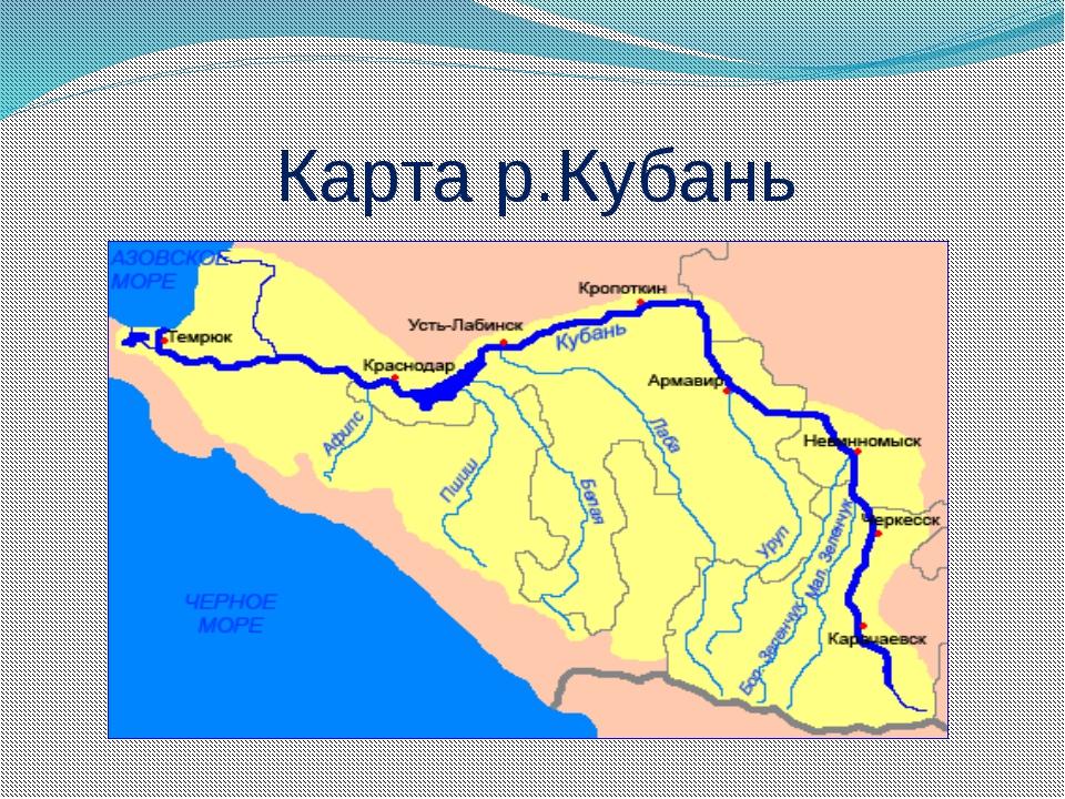 Карта р.Кубань