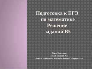 Подготовка к ЕГЭ по математике Решение заданий В5 Город Краснодар МБОУ О(С)ОШ