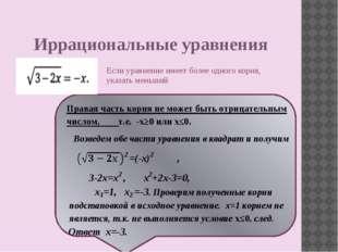 Иррациональные уравнения Если уравнение имеет более одного корня, указать мен