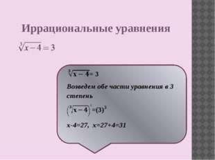 Иррациональные уравнения