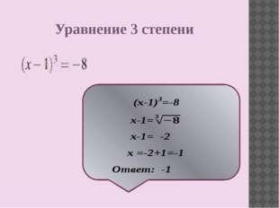 Уравнение 3 степени