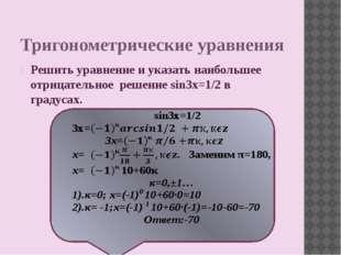Тригонометрические уравнения Решить уравнение и указать наибольшее отрицател