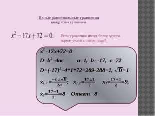 Целые рациональные уравнения квадратное уравнение Если уравнение имеет более
