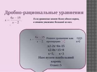 Дробно-рациональные уравнения х2-2x=6x-15 х2-8x+15=0 x=5, x=3 Нам нужен наибо