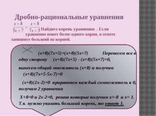 Дробно-рациональные уравнения Найдите корень уравнения . Если уравнение имее