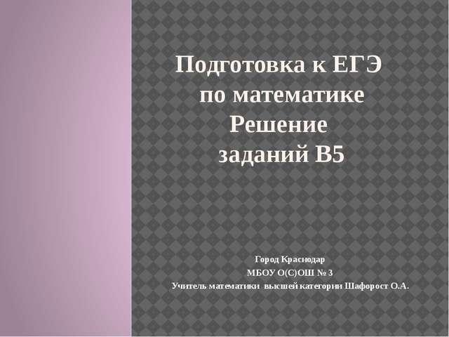 Подготовка к ЕГЭ по математике Решение заданий В5 Город Краснодар МБОУ О(С)ОШ...