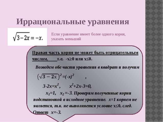 Иррациональные уравнения Если уравнение имеет более одного корня, указать мен...