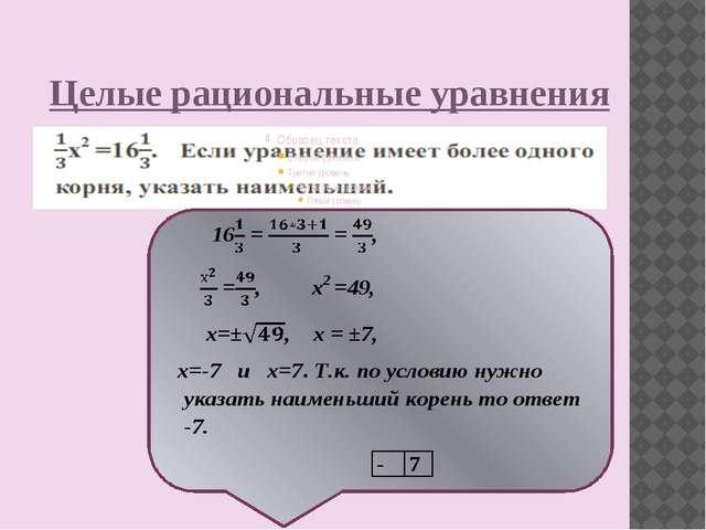 Целые рациональные уравнения