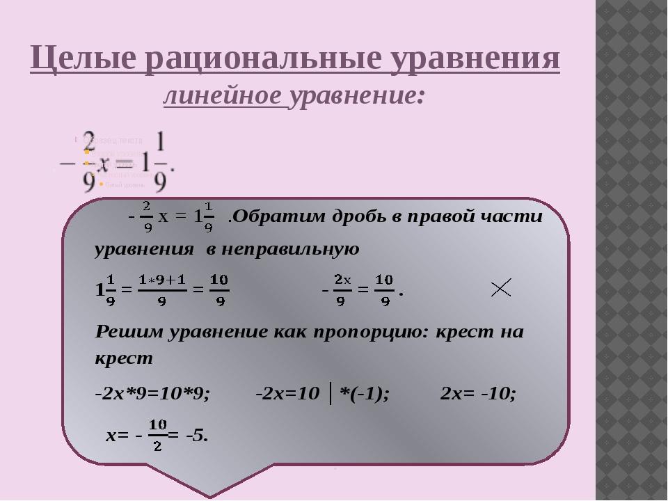 Целые рациональные уравнения линейное уравнение: . -