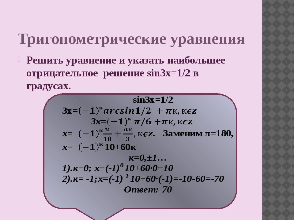 Тригонометрические уравнения Решить уравнение и указать наибольшее отрицател...
