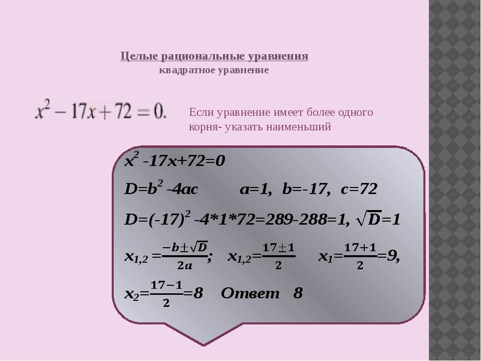 Целые рациональные уравнения квадратное уравнение Если уравнение имеет более...