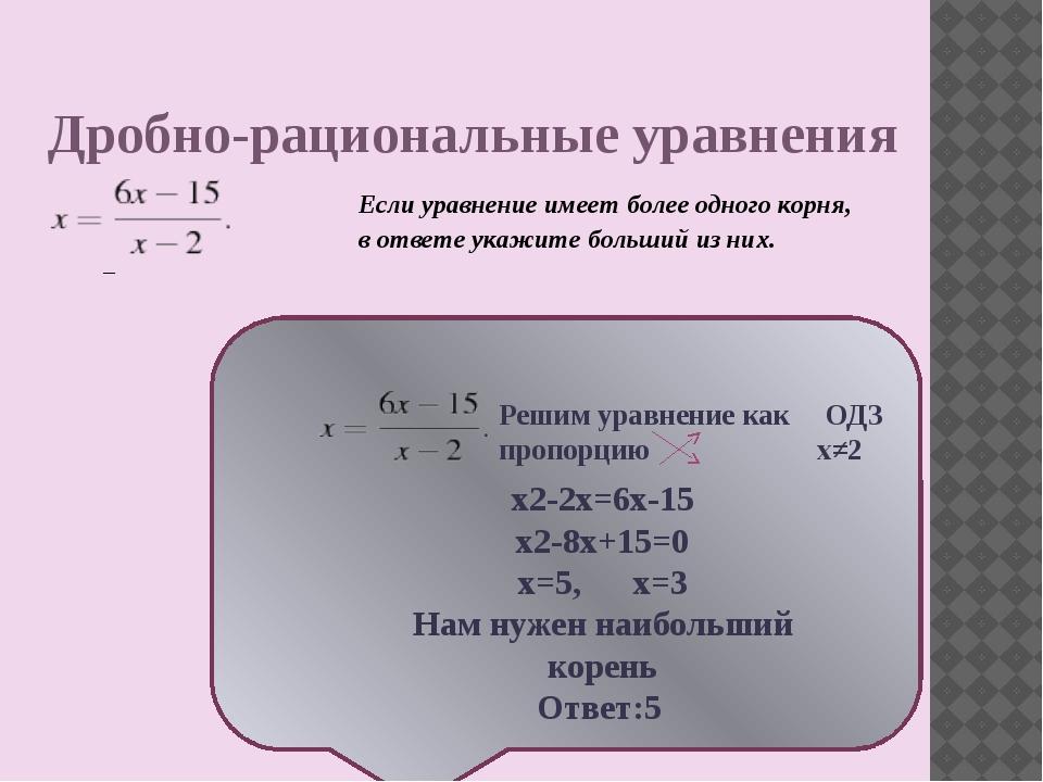 Дробно-рациональные уравнения х2-2x=6x-15 х2-8x+15=0 x=5, x=3 Нам нужен наибо...