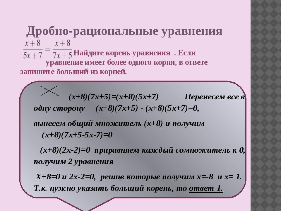 Дробно-рациональные уравнения Найдите корень уравнения . Если уравнение имее...