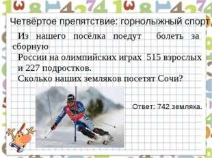 Четвёртое препятствие: горнолыжный спорт Из нашего посёлка поедут болеть за с