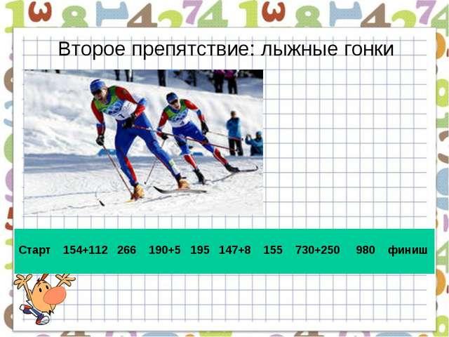 Второе препятствие: лыжные гонки Старт  154+112 266 190+5 195 147+8 155...