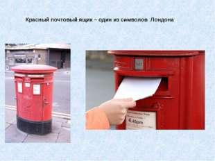 Красный почтовый ящик – один из символов Лондона