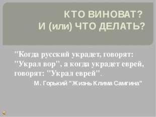 """КТО ВИНОВАТ? И (или) ЧТО ДЕЛАТЬ? """"Когда русский украдет, говорят: """"Украл вор"""""""