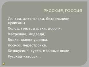 РУССКИЕ, РОССИЯ Лентяи, алкоголики, бездельники, хулиганы Холод, грязь, дурак