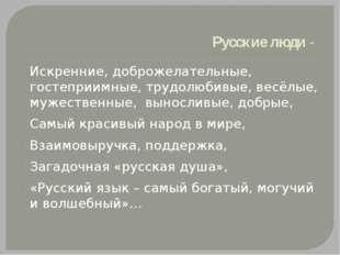 Русские люди - Искренние, доброжелательные, гостеприимные, трудолюбивые, весё