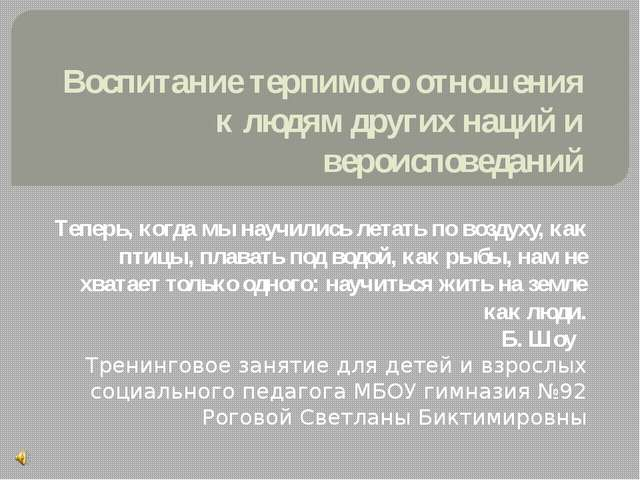 Воспитание терпимого отношения к людям других наций и вероисповеданий Теперь,...