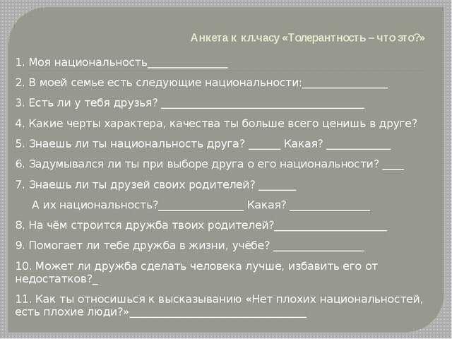 Анкета к кл.часу «Толерантность – что это?» 1. Моя национальность____________...