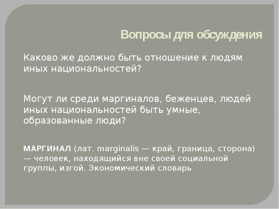 Вопросы для обсуждения Каково же должно быть отношение к людям иных националь...