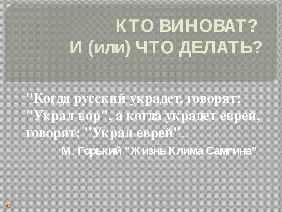 """КТО ВИНОВАТ? И (или) ЧТО ДЕЛАТЬ? """"Когда русский украдет, говорят: """"Украл вор""""..."""