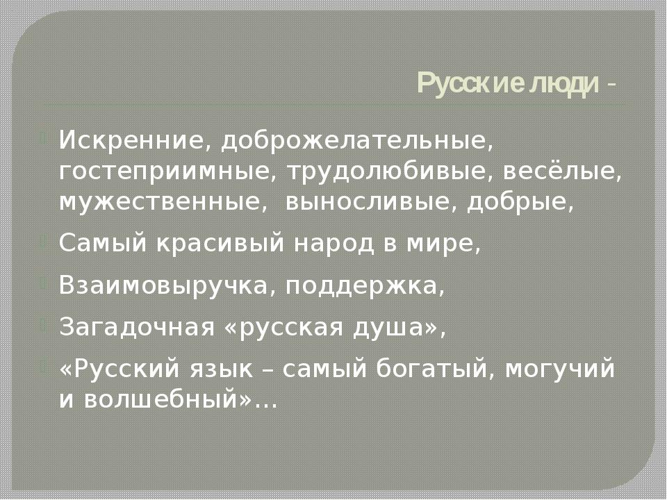 Русские люди - Искренние, доброжелательные, гостеприимные, трудолюбивые, весё...