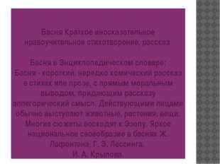 Басня Краткое иносказательное нравоучительное стихотворение, рассказ  Басня