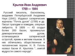 Крылов Иван Андреевич 1769 — 1844 Русский писатель, баснописец, академик Пете