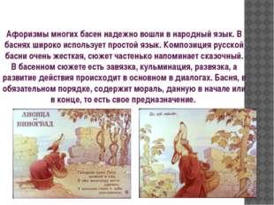 Афоризмы многих басен надежно вошли в народный язык. В баснях широко использу