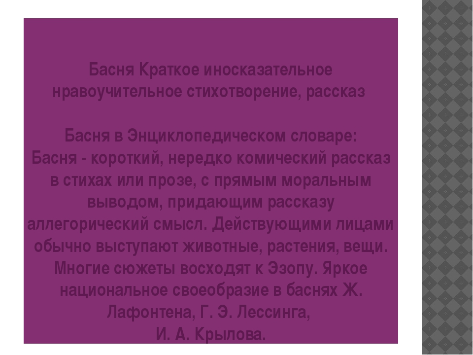 Басня Краткое иносказательное нравоучительное стихотворение, рассказ  Басня...