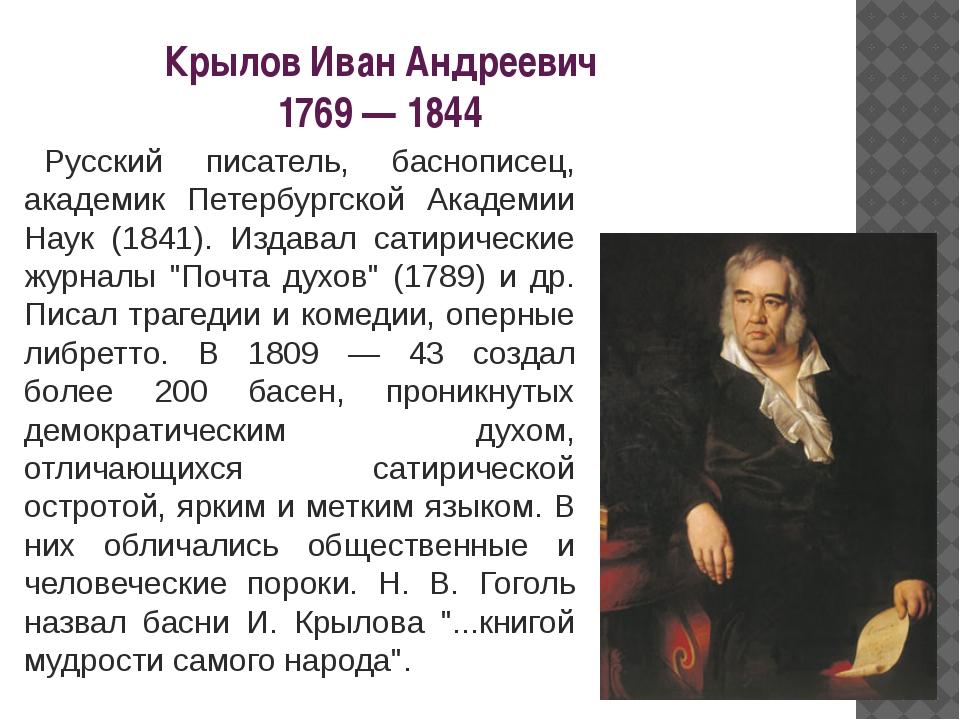 Крылов Иван Андреевич 1769 — 1844 Русский писатель, баснописец, академик Пете...
