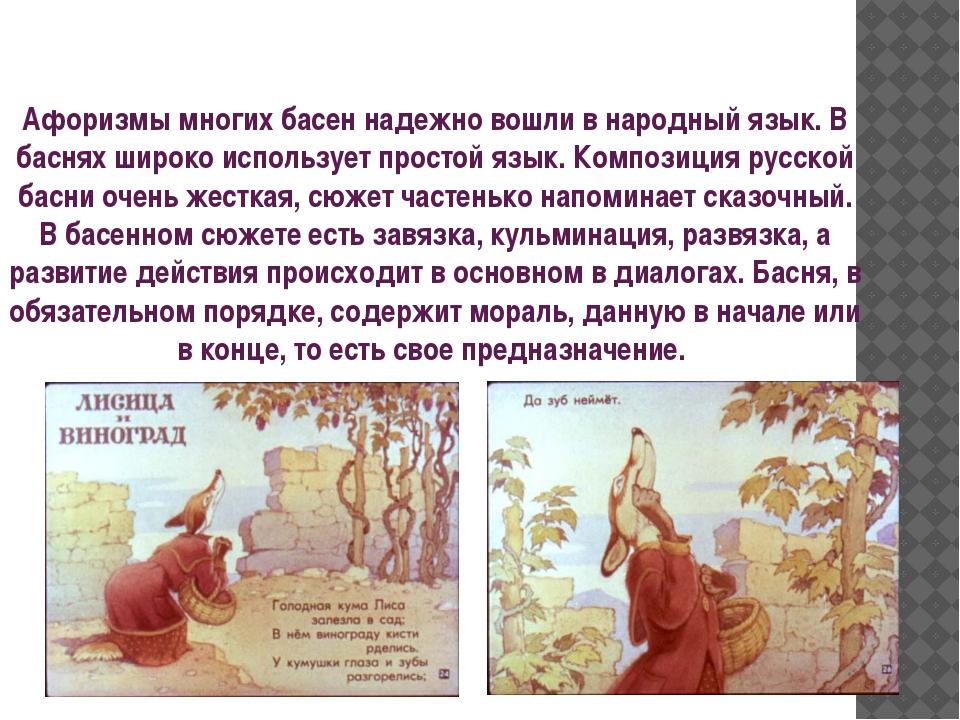 Афоризмы многих басен надежно вошли в народный язык. В баснях широко использу...