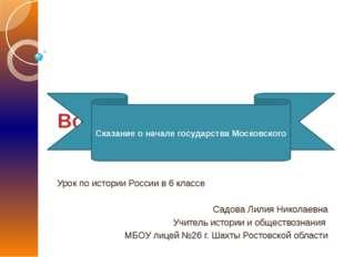 Возвышение Москвы. Урок по истории России в 6 классе Садова Лилия Николаевна