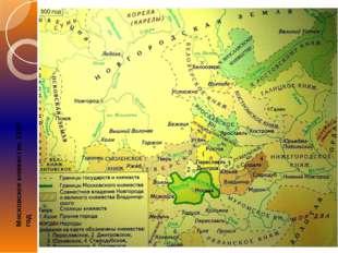 Московское княжество 1300 год