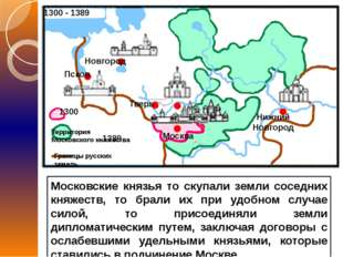 1300 - 1389 Москва Новгород Псков Тверь Нижний Новгород Территория Московског