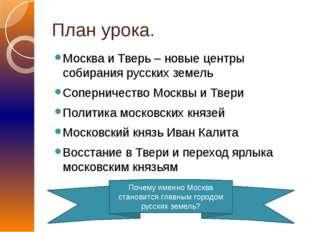 План урока. Москва и Тверь – новые центры собирания русских земель Соперничес