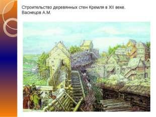 Строительство деревянных стен Кремля в ХII веке. Васнецов А.М.