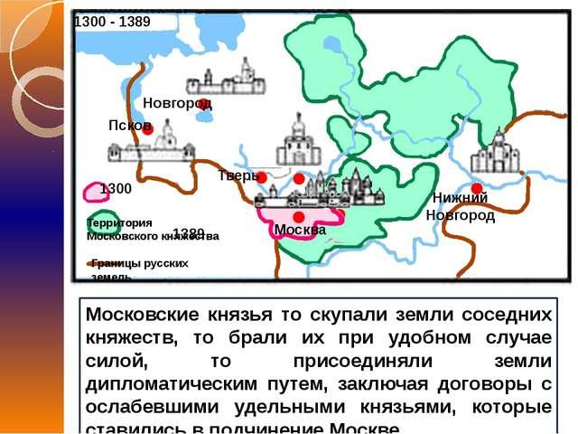 1300 - 1389 Москва Новгород Псков Тверь Нижний Новгород Территория Московског...