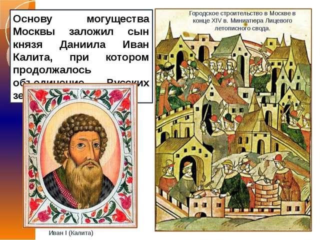 Основу могущества Москвы заложил сын князя Даниила Иван Калита, при котором п...