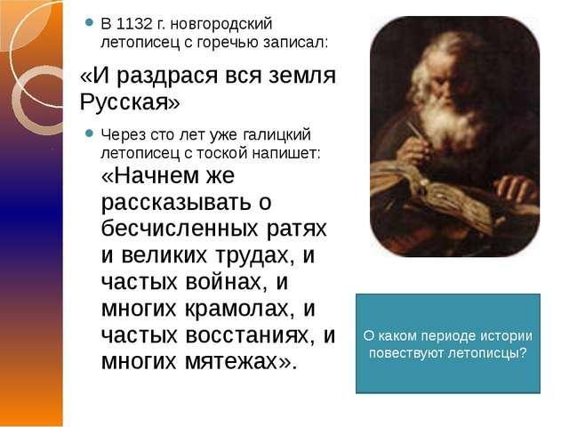 В 1132 г. новгородский летописец с горечью записал: «И раздрася вся земля Рус...