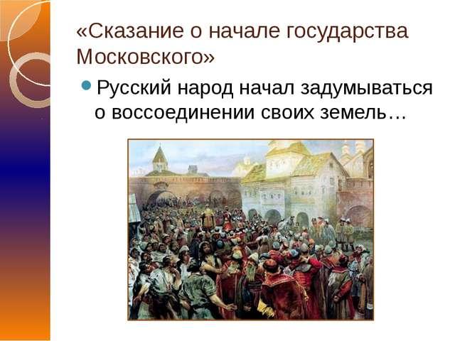 «Сказание о начале государства Московского» Русский народ начал задумываться...