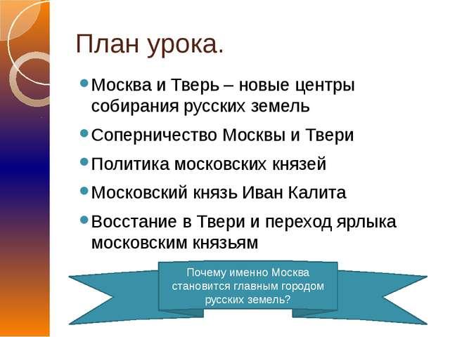 План урока. Москва и Тверь – новые центры собирания русских земель Соперничес...