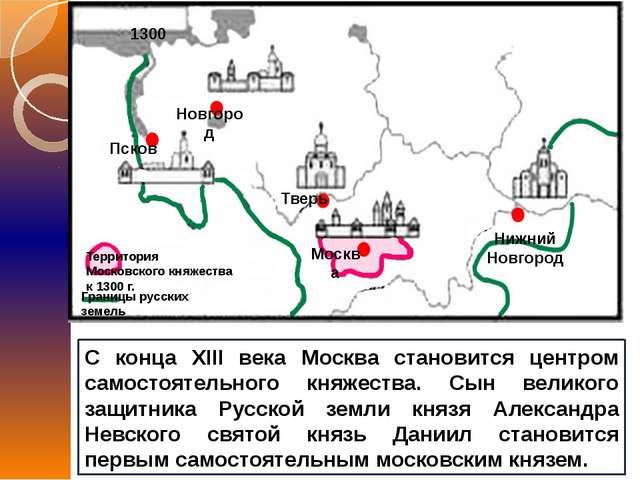 С конца XIII века Москва становится центром самостоятельного княжества. Сын в...