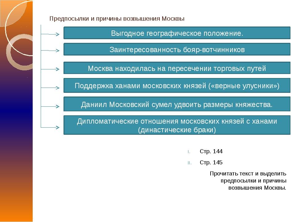 Предпосылки и причины возвышения Москвы Стр. 144 Стр. 145 Прочитать текст и в...