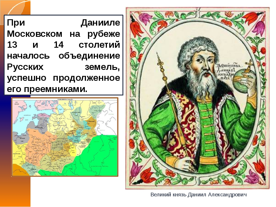 При Данииле Московском на рубеже 13 и 14 столетий началось объединение Русски...