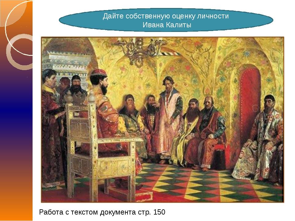 Дайте собственную оценку личности Ивана Калиты Работа с текстом документа стр...