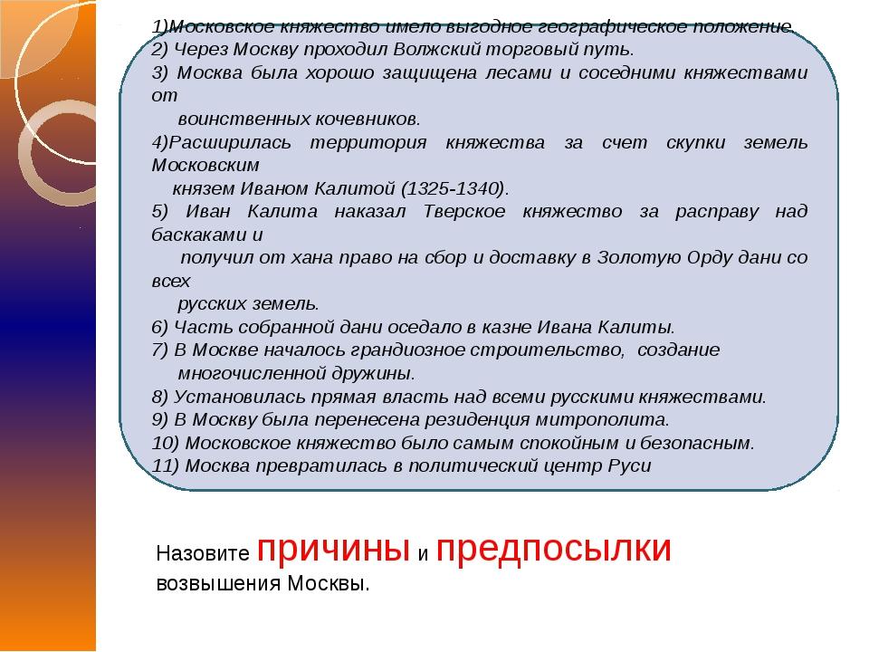 1)Московское княжество имело выгодное географическое положение. 2) Через Моск...