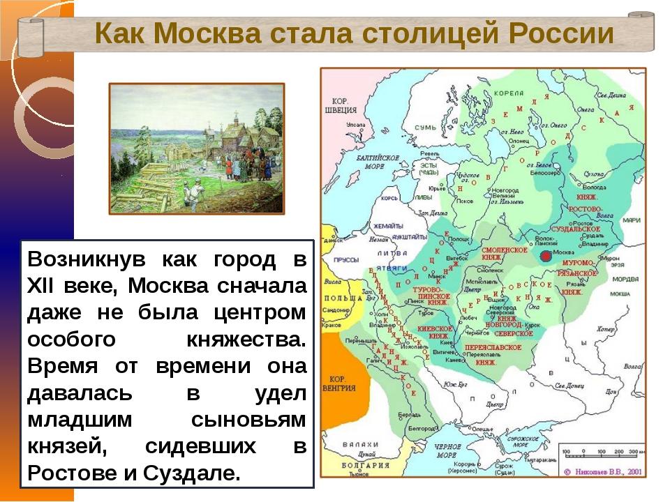Как Москва стала столицей России Возникнув как город в XII веке, Москва снача...